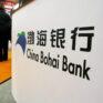 China Bohai Bank Raises $1.78 Billion in its IPO